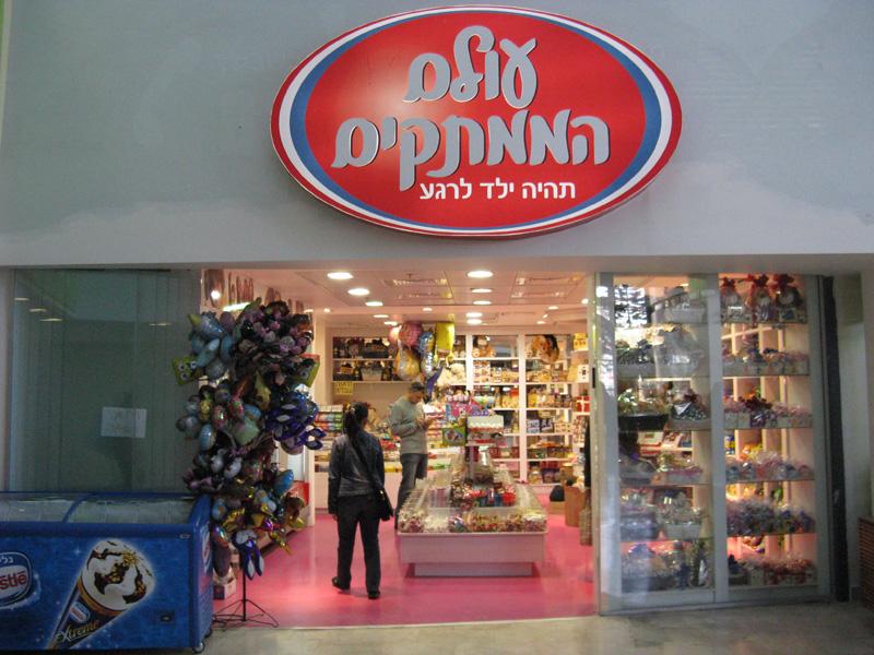 בית חולים איכילוב-תל אביב